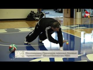 Миллиардер Прохоров показал боевые приемчики ТЕСКАО баскетболистам