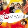 Телеканал «Комедия ТВ»
