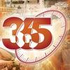 Телеканал «365 дней ТВ»