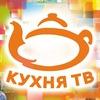 Телеканал «Кухня ТВ»