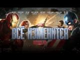 RUS   Фичуретка: «Первый мститель: Противостояние - Всё изменится» 2016