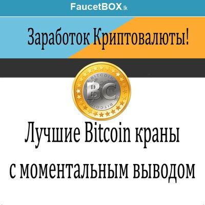 bitcoin кран с моментальным выводом на faucetbox