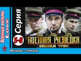 Военная разведка. Западный фронт 5 - 8 Серия (2010)