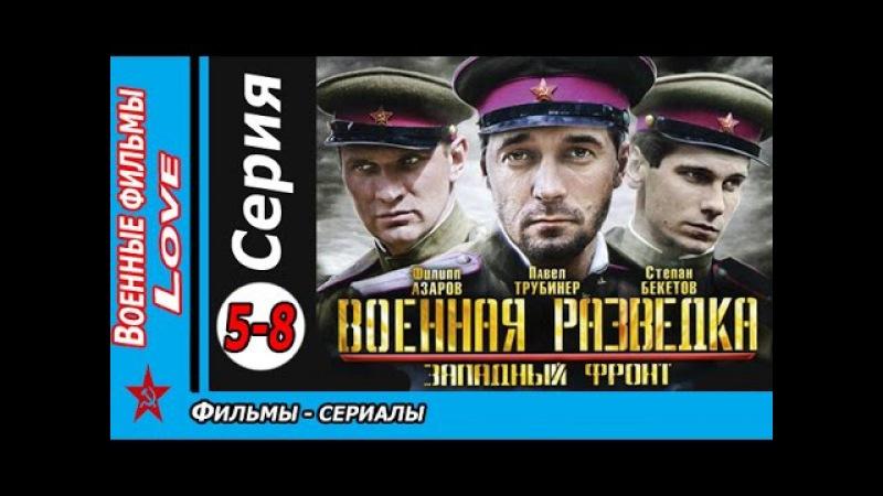 Voennaya razvedka. ZAPADNый FRONT (5 - 8 серия)