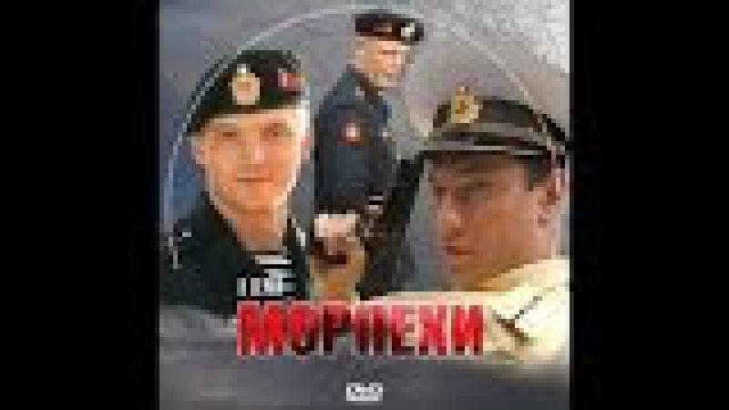 Морпехи 4,5 серии (8) боевик,драма 2011 Россия