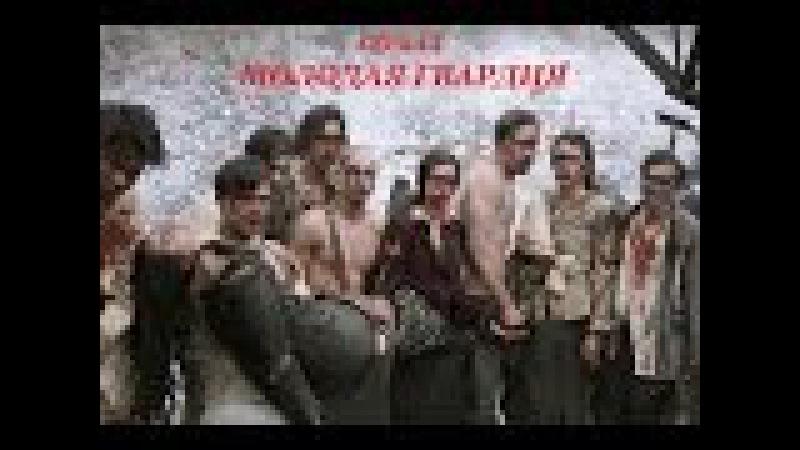 Молодая гвардия 1 2 3 4 5 6 серия 2015 12 серийная военная драма