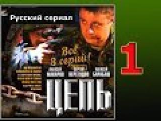 Цепь 1 серия - русский боевик, криминальный фильм, детективный сериал