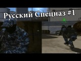 Русский Спецназ #1 [Rainbow Six Vegas 2]