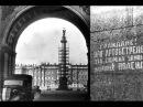 70-летию снятия блокады Ленинграда посвящается