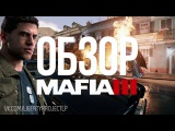 Обзор на игру Mafia 3 l A review on the Mafia 3