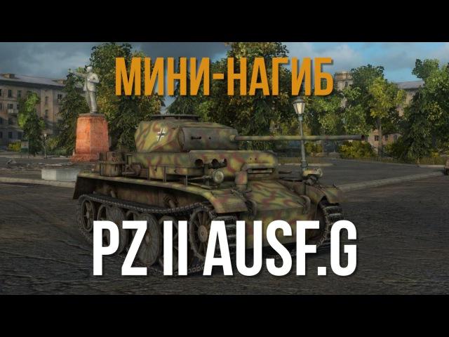World of Tanks l мини нагиб на Pz II Ausf.G