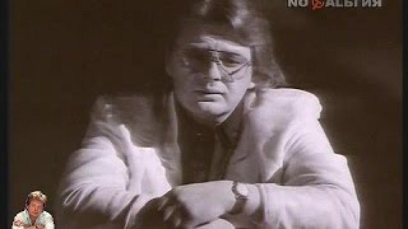 Юрий Антонов Не говорите мне Прощай клип 1991