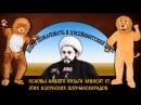 Рафидиты говорят, что 'Али четырехлапое животное