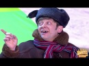 Рыбаки на льдине - Грачи пролетели - Уральские пельмени