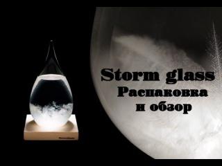 Штормгласс (storm glass)! Погода в бутылке!