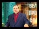 Великие пророки Библии. Иеремия (3)