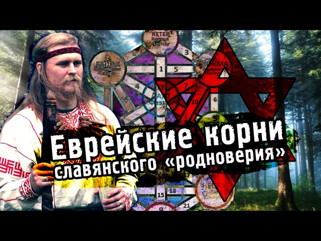 ЕВРЕЙСКИЕ КОРНИ СЛАВЯНСКОГО РОДНОВЕРИЯ