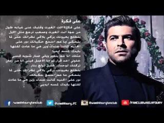 WAEL KFOURI: Lou Pradas bellydance on Wael Kfoury Kermal