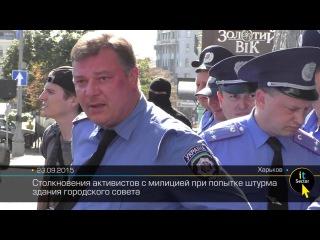 Харьковская милиция спровоцировала драку с харьковчанами