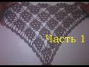 Шаль крючком для начинающих Схема Виноград Ч 1 Crochet shawl grapes
