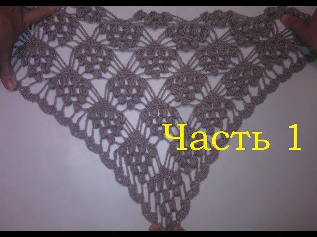 Шаль крючком для начинающих Схема Виноград Ч.1 Crochet shawl grapes