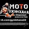 Мото ДжимХана - Барнаул
