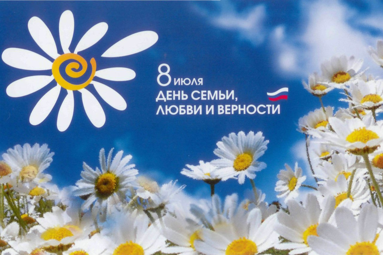 8 и 9 июля в Таганроге состоятся мероприятия, посвященные Дню семьи, любви и верности