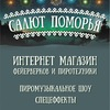 Фейерверки и пиротехника ООО «Салют Поморья»