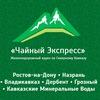 """""""Чайный Экспресс"""" железнодорожный тур по Кавказу"""