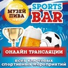 "BAR/beershop ""Музей пива"""
