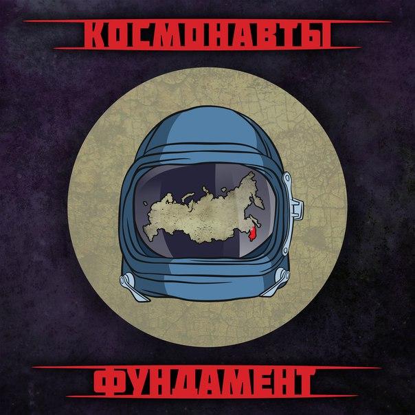 Космонавты - Фундамент (2015)