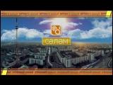 Курай ТВ в гостях у Салям