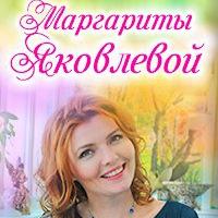 Логотип Маргарита Яковлева / Жизнь глазами психолога