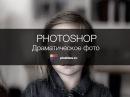 Уроки фотошопа - Драматическое фото