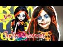 Макияж Монстр Хай Halloween Monster High Scelita Calaveras Makeup tutorial Макияж Монстр Хай