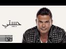 Amr Diab Habibty عمرو دياب حبيبتي كلمات