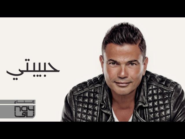 Amr Diab - Habibty (عمرو دياب - حبيبتي (كلمات