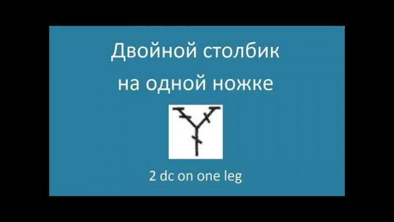 Двойной столбик на одной ножке - 2 dc on one leg