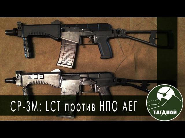 [Обзор от СК Таганай] Сравнение Ср-3М от LCT и НПО АЕГ