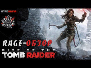 Rise of the Tomb Raider - обзор ПК-релиза