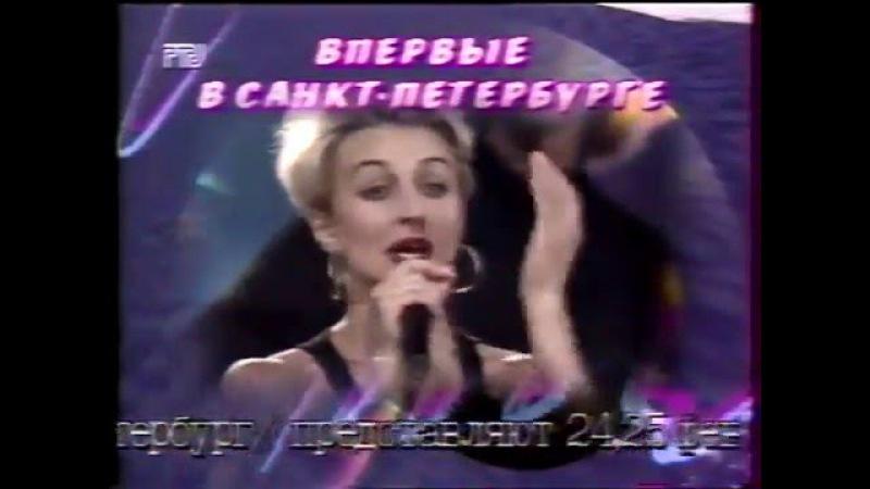 Звуковая дорожка - Rec -Top ,Интервью с Софией Ротару.1996г.