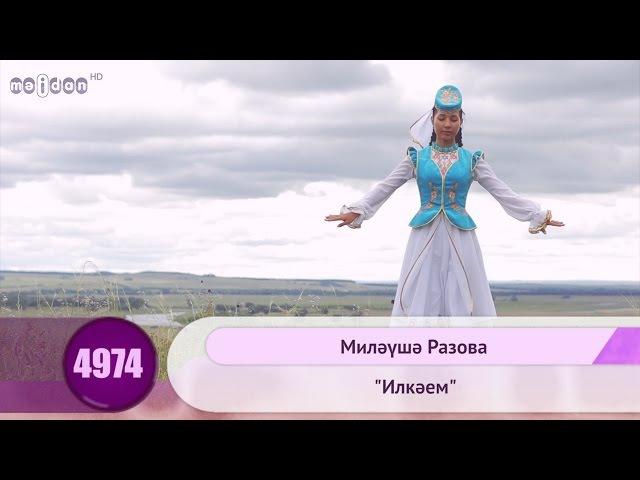 Миляуша Разова -