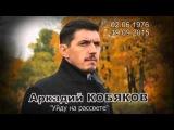 Аркадий  КОБЯКОВ /1976-2015/ -