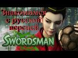 Swordsman Online - Знакомство с русской версией