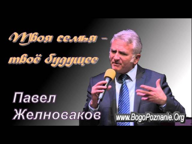 3-4. Добрачные отношения, вопрос свиданий - Павел Желноваков
