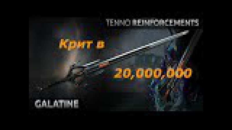 Warframe 20 000 000 крит с Галатина