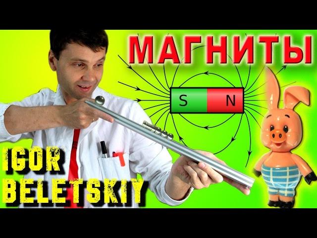 🌑 ТРЮКИ И ФОКУСЫ С МАГНИТАМИ Magnet Gun МАГНИТНАЯ ЛЕВИТАЦИЯ МАГНИТНАЯ ПУШКА ИГОРЬ БЕЛЕЦКИЙ
