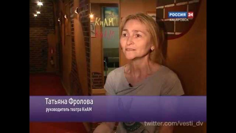 Вести-Хабаровск. Театр КнАМ.