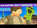 Базарим Без Ошибок 10 RYTP/ пуп ритп