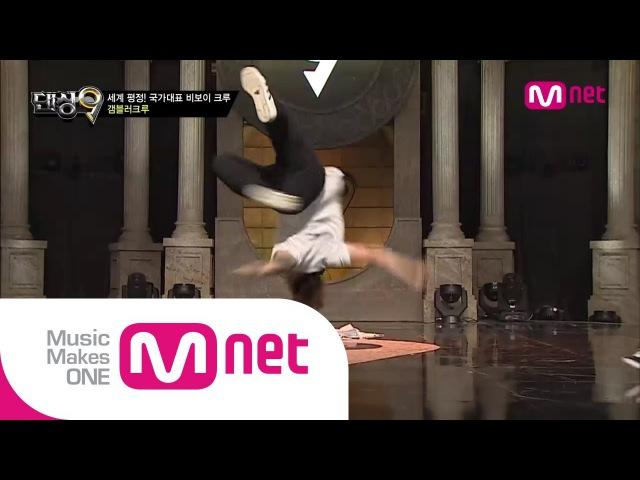 Mnet [댄싱9 시즌2] Ep02 세계 평정! 국가대표 훈남 비보이 크루, 갬블러크루